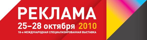 Международная выставка Реклама 2010